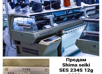Shima Seiki SES 234-S 2002г. Flat knitting machine