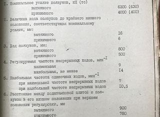 Russian KA5538 P71114138