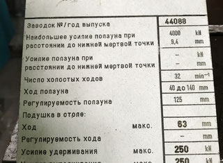 WMW ERFURT PEE 400-I P80719092