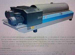Seperatör Flottweg Z6E-4/454 DDGS