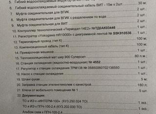 Курай Интерм 100 2.4 P00402110