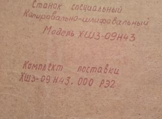 Stanko ХШ 3-09Н P10201002