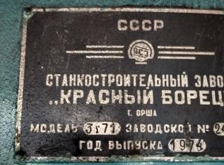 СССР 3г71 ц P210317099