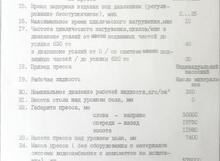 Днепропресс ПО 243 P210422076