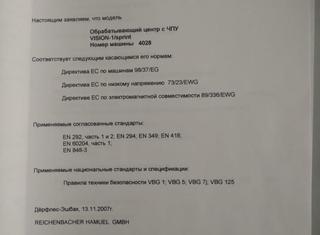 Hamuel Reichenbacher VIZION 1-/Sprint P210602079